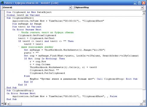 Работа с буфером обмена в Excel / Офис / Прикладные задачи